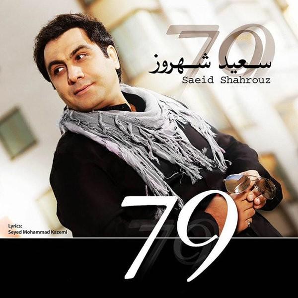 Saeid Shahrouz - Ashkaye Man