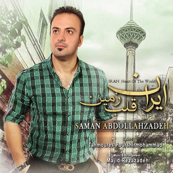 Saman Abdollahzadeh - Iran Ghalbe Zamin