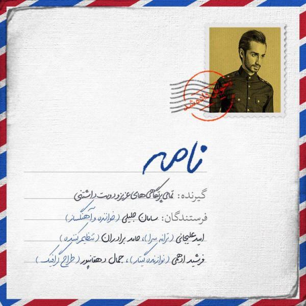 Saman Jalili - Nameh