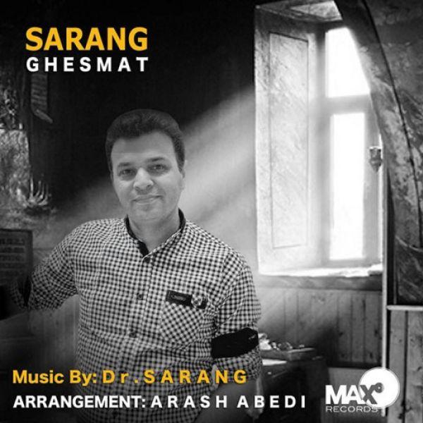 Sarang - Ghesmat