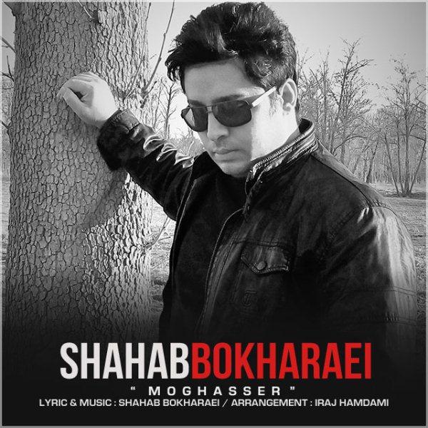 Shahab Bokharaei - Moghasser
