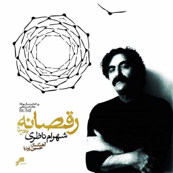 Shahram Nazeri - Raghs Bar Pardeie Geran Kardan