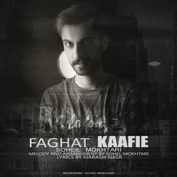 Soheil Mokhtari - Faghat Kaafie
