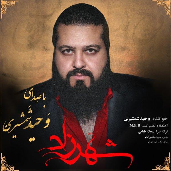 Vahid Shamshiri - Shahrzad