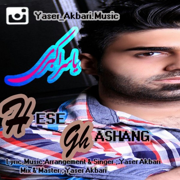 Yaser Akbari - Ghashang