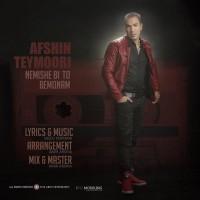 Afshin-Teymouri-Nemishe-Bi-To-Bemonam
