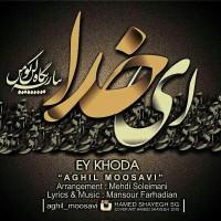 Aghil-Moosavi-Ey-Khoda
