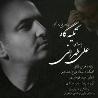 Ali-Tehrani-Tekye-Gaah