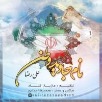 Alireza-Saeedian-Name-Javide-Vatan