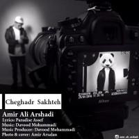 Amir-Ali-Arshadi-Cheghadr-Sakhteh