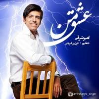 Amir-Sharghi-Eshghe-Man