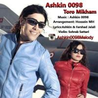Ashkin-0098-Akhe-Man-Toro-Mikham