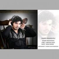 Hamed-Emamgholi-Eshghe-Moghaddas