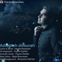 Hamed-Rasoulian-Asheghe-Divooneh