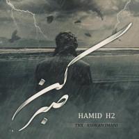 Hamid-H2-Sabr-Kon