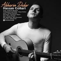 Hassan-Gohari-Akharin-Didar