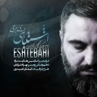 Mehdi-Zarei-Eshtebahi