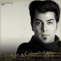 Mohammad-Ghoreyshi-Dige-Direh