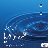 Mohsen-Seirafi-Ghatre-O-Darya