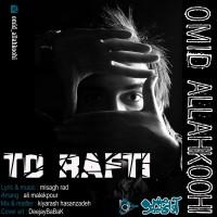 Omid-Allahkoohi-To-Rafti
