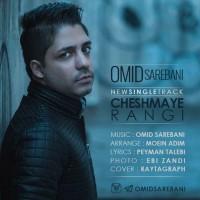 Omid-Sarebani-Cheshmaye-Rangi