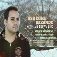Saeed-Maarefvand-Asheghe-Bazandeh