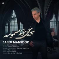 Saeed-Mansoor-Havaye-Khoone-Masmoome