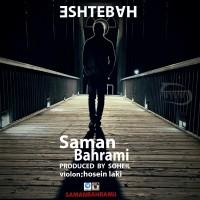Saman-Bahrami-Eshtebah