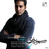 Sohrab-Sepehri-Ey-Eshgh