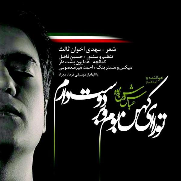 Abbas Roshanzadeh - To Ra Doost Daram