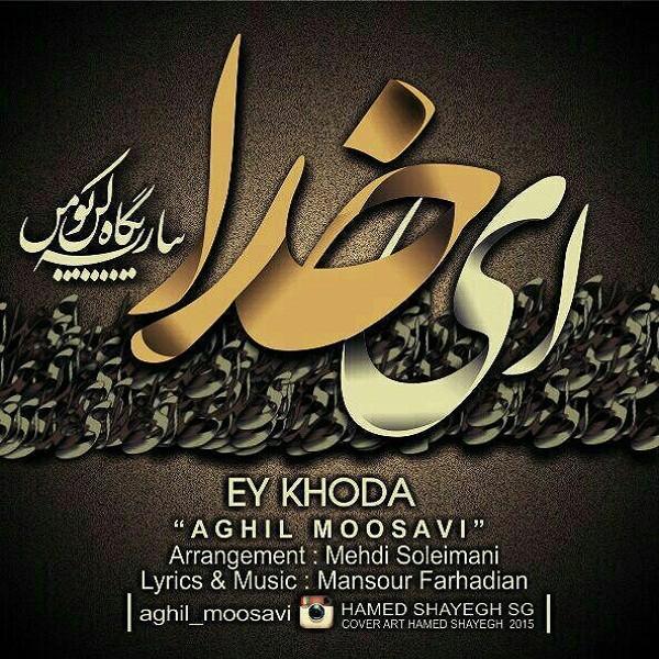 Aghil Moosavi - Ey Khoda