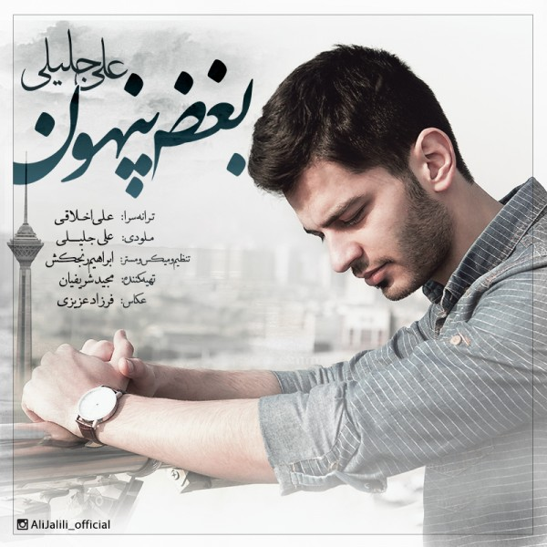 Ali Jalili - Boghze Penhoon