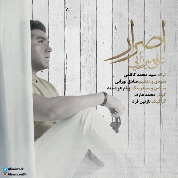 Ali Mirzaei - Esrar