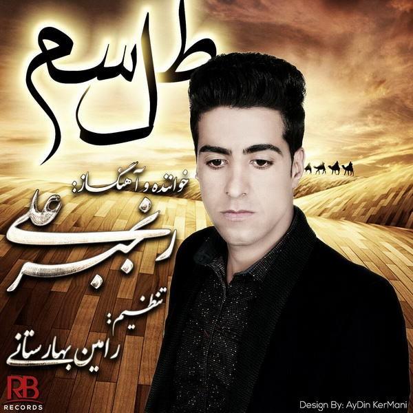 Ali Ranjbar - Khaste Shodam (Ft Hadi Tanavardi)