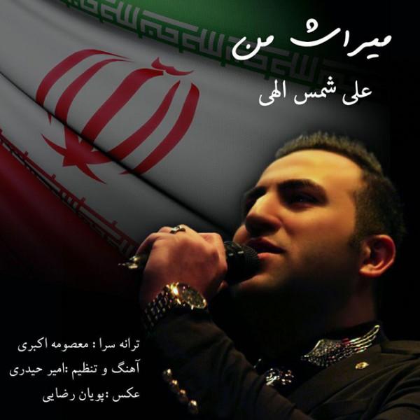 Ali Shamsollahi - Mirase Man