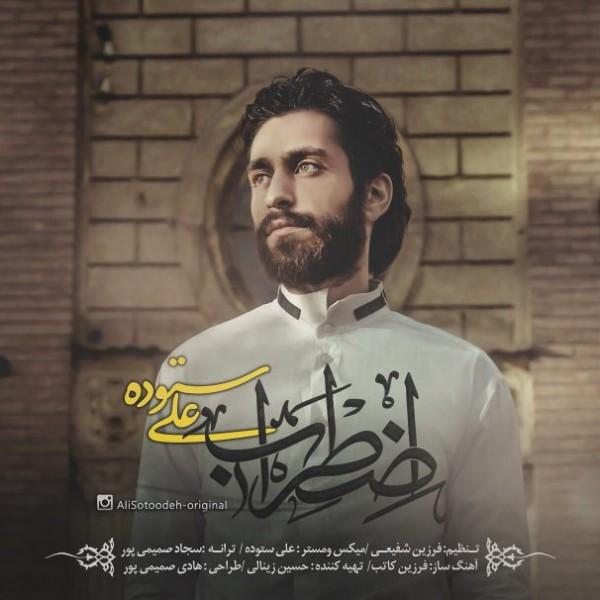 Ali Sotoodeh - Ezterab