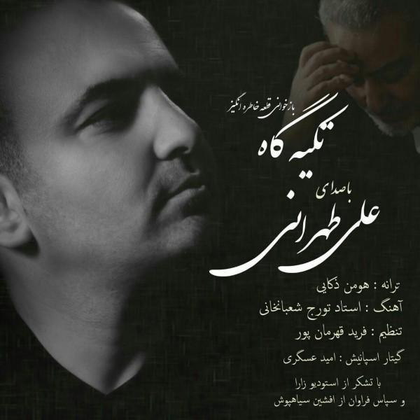 Ali Tehrani - Tekye Gaah