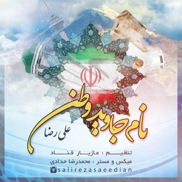 Alireza Saeedian - Name Javide Vatan