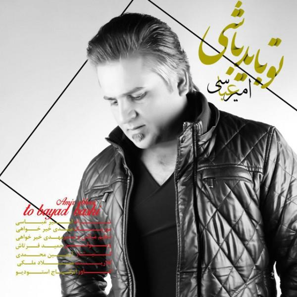 Amir Abbasi - To Bayad Bashi
