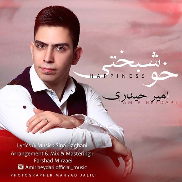 Amir Heydari - Khoshbakhti