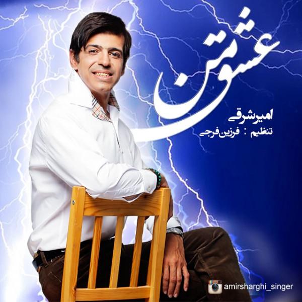 Amir Sharghi - Eshghe Man