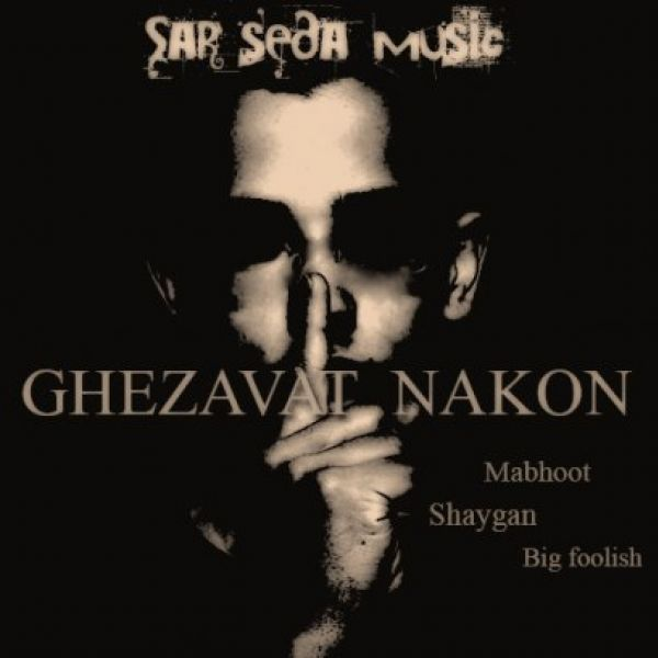 Ashkan Mabhoot - Ghezavat Nakon (Ft Shaygan & Bigfoolish)