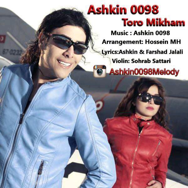 Ashkin 0098 - Akhe Man Toro Mikham