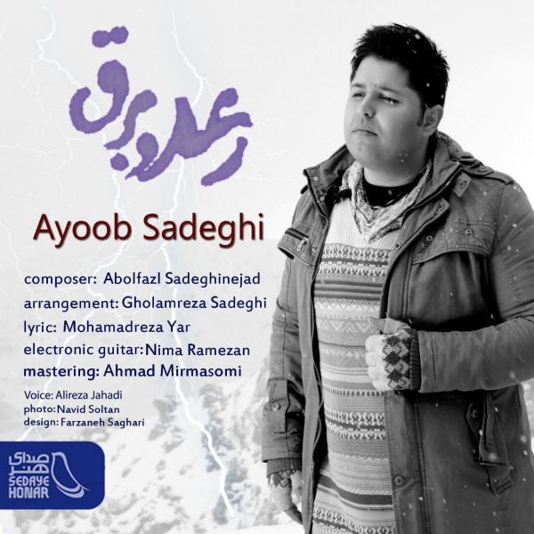 Ayoob Sadeghi - Rado Bargh