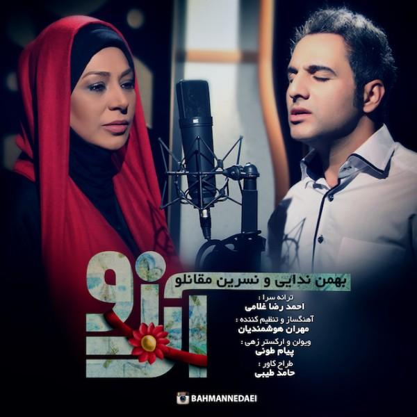Bahman Nedaei - Arezoo (Ft Nasrin Moghanloo)