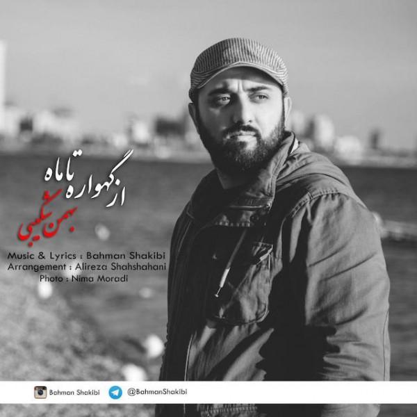 Bahman Shakibi - Az Gahvare Ta Mah