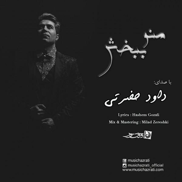 Davood Hazrati - Mano Bebakhsh