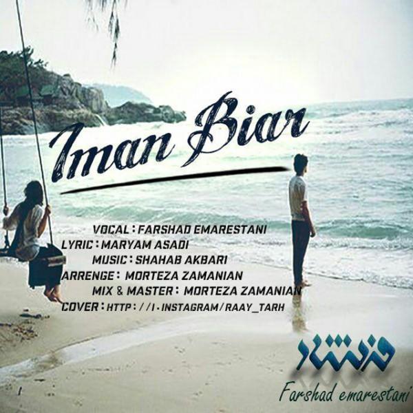 Farshad Emarestani - Iman Biar