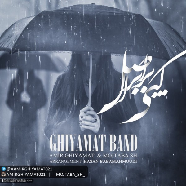 Ghiyamat Band - Copy Barabare Asl
