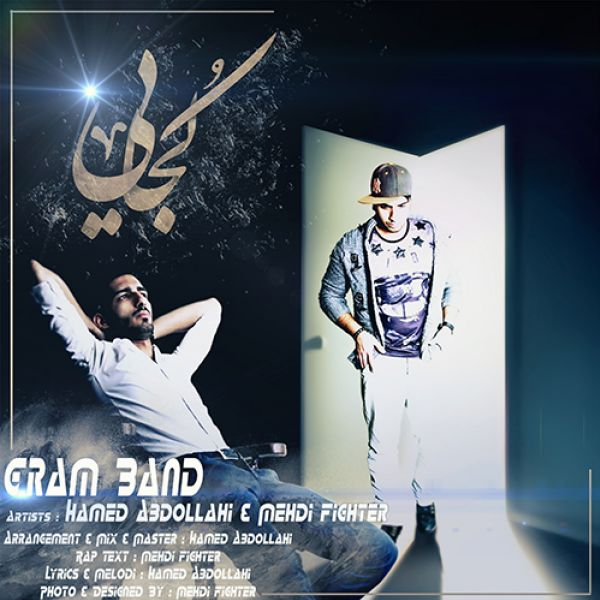 Gram Band (Hamed Abdollahi & Mehdi Fighter) - Kojayee